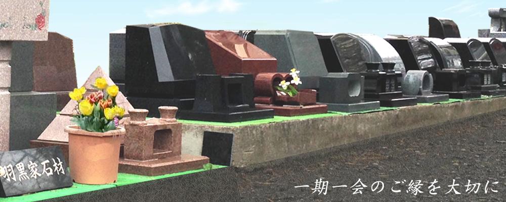 小山市墓石羽黒家石材